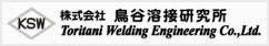 株式会社 鳥谷溶接研究所